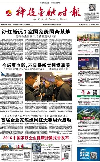 中国科技金融时报