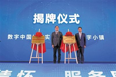 嘉兴成为数字中国城市实验室